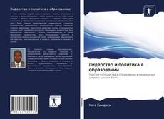 Bookcover of Лидерство и политика в образовании