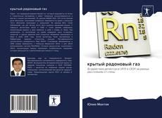 Capa do livro de крытый радоновый газ