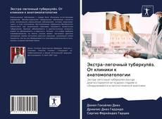 Copertina di Экстра-легочный туберкулёз. От клиники к анатомопатологии