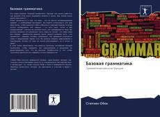Couverture de Базовая грамматика
