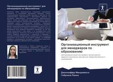 Portada del libro de Организационный инструмент для менеджеров по образованию