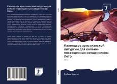 Bookcover of Календарь христианской литургии для онлайн-посвященных священников: Лето