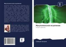 Bookcover of Мусульманское исцеление