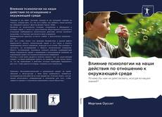Bookcover of Влияние психологии на наши действия по отношению к окружающей среде