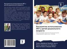 Восприятие использования ИКТ у детей дошкольного возраста kitap kapağı