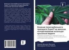 Влияние полигербального препарата Super7 на женское оплодотворение используя крысиные модели的封面