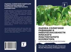 Buchcover von ОЦЕНКА СОЛНЕЧНОЙ РАДИАЦИИ И РАБОТОСПОСОБНОСТИ ПЛОСКОГО ПЛАСТИНЧАТОГО КОЛЛЕКТОРА