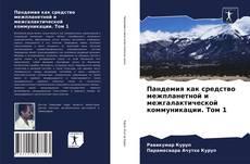 Copertina di Пандемия как средство межпланетной и межгалактической коммуникации. Том 1