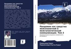 Copertina di Пандемия как средство межпланетной и межгалактической коммуникации. Том 2