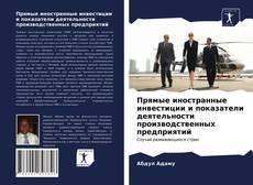 Borítókép a  Прямые иностранные инвестиции и показатели деятельности производственных предприятий - hoz