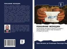 Bookcover of ПОКАЯНИЕ ЖЕНЩИН