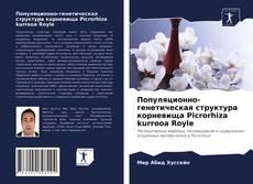 Популяционно-генетическая структура корневища Picrorhiza kurrooa Royle kitap kapağı