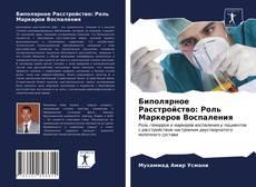 Bookcover of Биполярное Расстройство: Роль Маркеров Воспаления