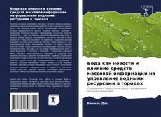 Portada del libro de Вода как новости и влияние средств массовой информации на управление водными ресурсами в городах