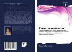 Ревматоидный артрит的封面