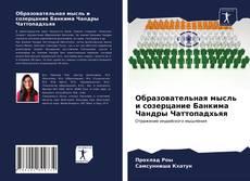 Обложка Образовательная мысль и созерцание Банкима Чандры Чаттопадхьяя