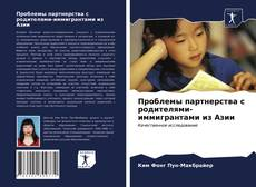 Проблемы партнерства с родителями-иммигрантами из Азии kitap kapağı