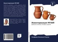 Buchcover von Инвентаризация МУЗЕЙ