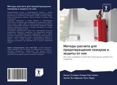 Couverture de Методы расчета для предотвращения пожаров и защиты от них
