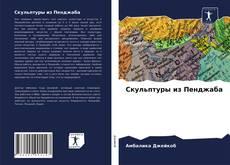 Bookcover of Скульптуры из Пенджаба