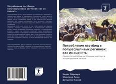 Потребление пастбищ в полузасушливых регионах: как их оценить的封面