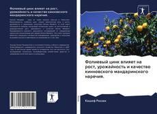 Copertina di Фолиевый цинк влияет на рост, урожайность и качество кинновского мандаринского наречия.