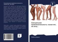 Capa do livro de Сексуальная привлекательность: талии нет, не хочу…