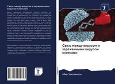 Связь между вирусом и зараженными вирусом клетками的封面
