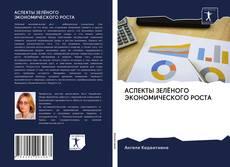 АСПЕКТЫ ЗЕЛЁНОГО ЭКОНОМИЧЕСКОГО РОСТА kitap kapağı