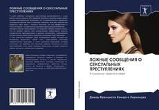 ЛОЖНЫЕ СООБЩЕНИЯ О СЕКСУАЛЬНЫХ ПРЕСТУПЛЕНИЯХ kitap kapağı