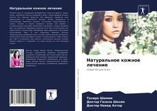 Buchcover von Натуральное кожное лечение