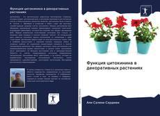 Функция цитокинина в декоративных растениях kitap kapağı