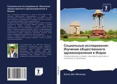 Bookcover of Социальные исследования: Изучение общественного здравоохранения в Индии
