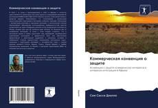Bookcover of Kоммерческая конвенция о защите