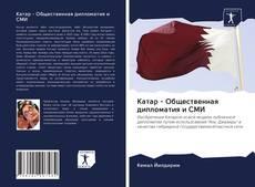 Обложка Катар - Общественная дипломатия и СМИ