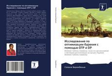 Bookcover of Исследование по оптимизации бурения с помощью DTP и DP
