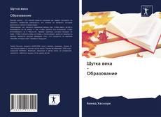 Шутка века - Образование kitap kapağı