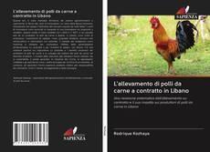L'allevamento di polli da carne a contratto in Libano的封面