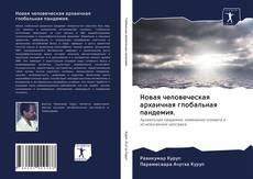 Buchcover von Новая человеческая архаичная глобальная пандемия.