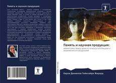 Память и научная продукция: kitap kapağı