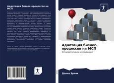 Copertina di Адаптация бизнес-процессов на МСП