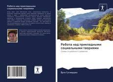 Bookcover of Работа над прикладными социальными теориями