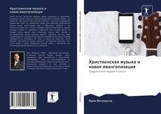 Bookcover of Христианская музыка и новая евангелизация