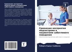 Bookcover of Сравнение восприятия медсестрами и пациентами заботливого поведения