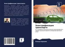Bookcover of Электрификация транспорта