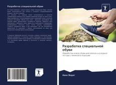 Bookcover of Разработка специальной обуви