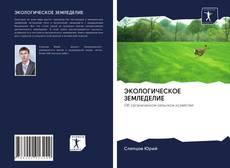 Capa do livro de ЭКОЛОГИЧЕСКОЕ ЗЕМЛЕДЕЛИЕ