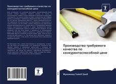 Bookcover of Производство требуемого качества по конкурентоспособной цене