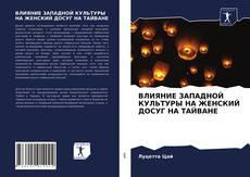 Bookcover of ВЛИЯНИЕ ЗАПАДНОЙ КУЛЬТУРЫ НА ЖЕНСКИЙ ДОСУГ НА ТАЙВАНЕ