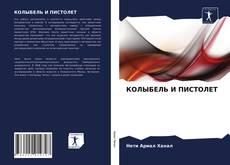 Capa do livro de КОЛЫБЕЛЬ И ПИСТОЛЕТ
